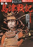 裂帛島津戦記―決死不退の薩摩魂 (歴史群像シリーズ戦国セレクション)