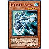 【シングルカード】E・HERO バブルマン ノーマル 遊戯王