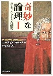 奇妙な論理〈1〉―だまされやすさの研究 (ハヤカワ文庫NF)