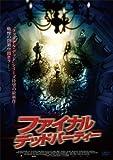 ファイナル・デッドパーティ [DVD]