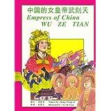 Empress of China: Wu Ze Tian