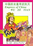 Empress of China: Wu Ze Tian