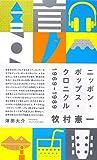 ニッポン・ポップス・クロニクル 1969-1989 (SPACE SHOWER BOOks)