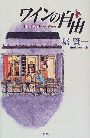 ワインの自由