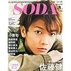 SODA 2014年 5/1号