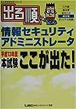 出る順情報セキュリティアドミニストレータ 平成13年度本試験ここが出た!
