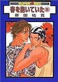春を抱いていた 8 (8) (スーパービーボーイコミックス)