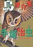 手塚治虫アンソロジー鳥傑作集 / 手塚 治虫 のシリーズ情報を見る