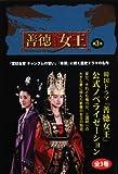 「善徳女王」公式ノベライゼーション 第3巻