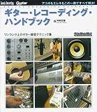 ギター・レコーディング・ハンドブック―ワンランク上のギター録音テクニック集 (リットーミュージック・ムック)