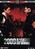 2009: Lost Memories (2 DVDs) [Special Edition]