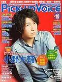 Pick-Up Voice (ピックアップヴォイス) 2013年 10月号 [雑誌] [雑誌] / 音楽専科社 (刊)