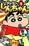 「ジュニア版 クレヨンしんちゃん」が発売されています