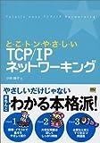とこトンやさしいTCP/IPネットワーキング