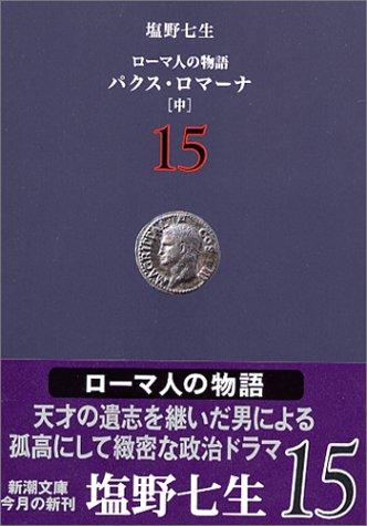 ローマ人の物語〈15〉パクス・ロマーナ(中)