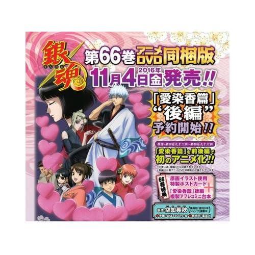 銀魂 66巻 アニメDVD同梱版 ([特装版コミック])