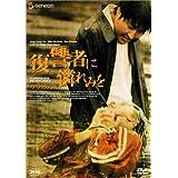 ���Q�҂ɗ���݂� �f���b�N�X�� [DVD]�\���E�K���z�ɂ��