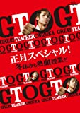 GTO 正月スペシャル! 冬休みも熱血授業だ Blu-ray