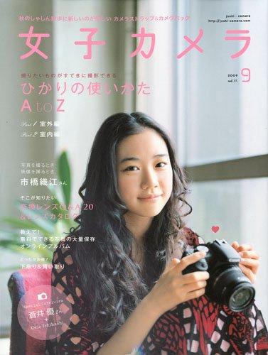 女子カメラ 2009年 09月号 [雑誌]