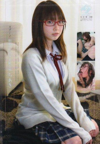 スゴ~く!制服の似合う素敵な娘 ちあき/オーロラプロジェクト・アネックス [DVD]