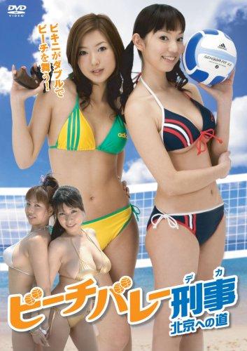 ビーチバレー刑事 北京への道 [DVD]