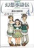 幻想水滸伝3-運命の継承者 4 (4) (MFコミックス)