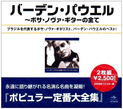 バーデン・パウエル全集~ボサ・ノヴァ・ギターの全て バーデン・パウエル USMジャパン