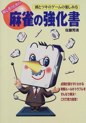 初心者のための麻雀の強化書―頭とツキのゲームの楽しみ方