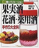 果実酒・花酒・薬用酒手作り大全科―172種のバリエーション (マイライフシリーズ特集版―素敵ブックス)