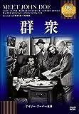群衆[DVD]