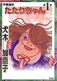 不思議のたたりちゃん (Vol.1)