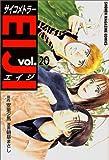 サイコメトラーEIJI (20) (少年マガジンコミックス)