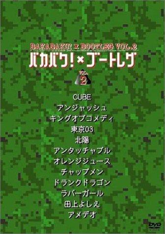 バカバク×ブートレグ Vol.2 [DVD]