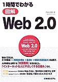 1時間でわかる図解Web2.0