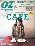 OZ magazine (オズ・マガジン) 2013年 11月号 [雑誌]