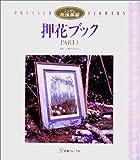 押花ブック―ふしぎな花倶楽部〈PART3〉 (ふしぎな花倶楽部)