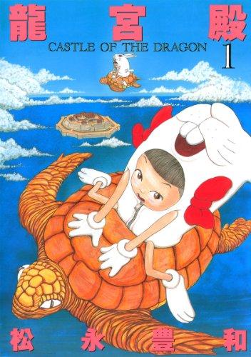 龍宮殿(1) (IKKI COMIX) [Kindle版]