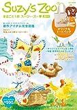 Suzy's Zoo まるごと1冊スージー・ズー 2011 (e-MOOK)