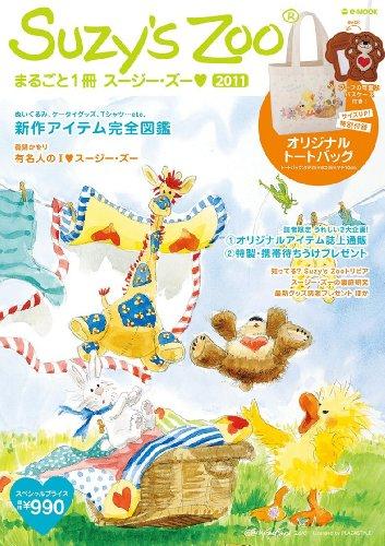 Suzy\'s Zoo まるごと1冊スージー・ズー 2011 (e-MOOK)