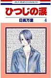 ひつじの涙 4 (花とゆめコミックス)
