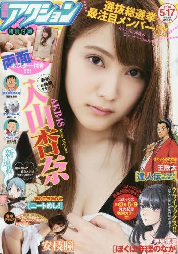 漫画アクション No.10 2016年5/17号 [雑誌]