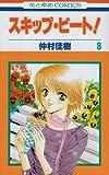 スキップ・ビート! (8) (花とゆめCOMICS (2695))