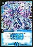 デュエルマスターズ アストラル・スーパーリーフ(プロモーションカード)/マスターズ・クロニクル・パック(DMX21)/ コミック・オブ・ヒーローズ /シングルカード