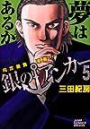 銀のアンカー 5 (ジャンプコミックスデラックス)