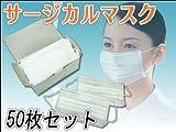 サージカルマスク 3層構造マスク ブリーツ式 50枚セット