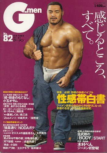 Gーmen no.82 (YUムック)