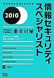 情報セキュリティスペシャリスト 「専門知識+午後問題」の重点対策〈2010〉 (情報処理技術者試験対策書)