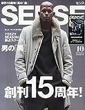 SENSE(センス) 2015年 10 月号 [雑誌]