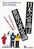 日本の常識は世界の非常識―これだけは知っておきたい、いろんな国の文化・気質・習慣