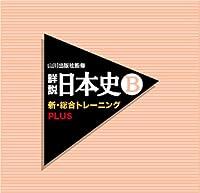 山川出版社監修 詳説日本史B新・総合トレーニングPLUS